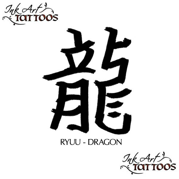 dragon Ryuu kanji Japanese Kanji Dragon Symbol Tattoo Flash