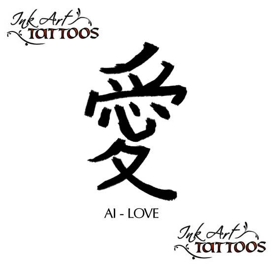 love Ai Kanji Japanese Kanji Love Symbol Tattoo Flash
