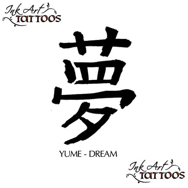 dream Yume Kanji Japanese Kanji Dream Symbol Tattoo Flash